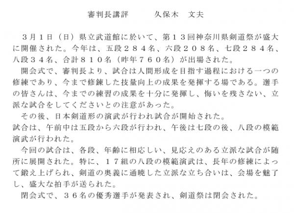 20150301_kohyo