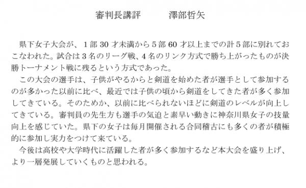 H270523_jyoshi-kouhyou
