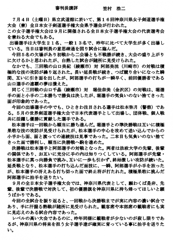 H270704_kouhyou