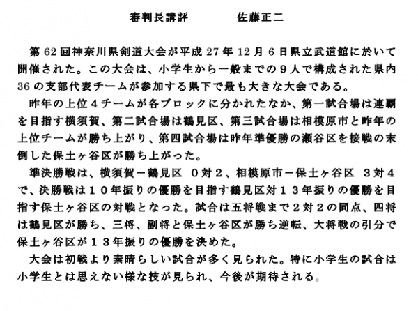 H271206_Kouhyou