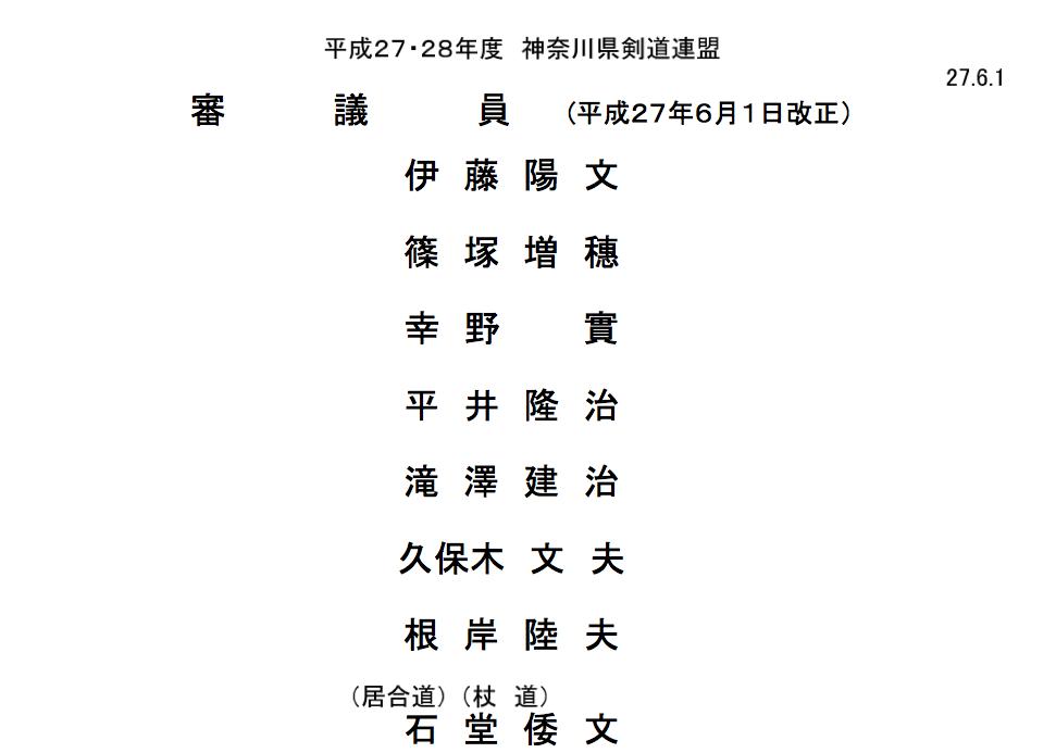 h27_28_HonbuYakuin_03