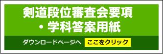 link_gakka_kaitou