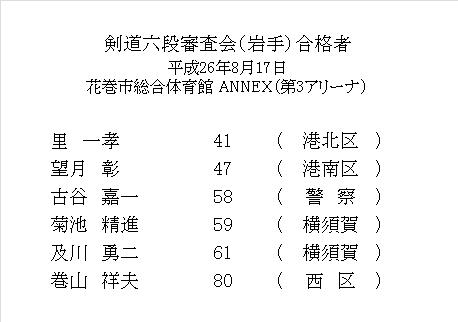H260817_6dan-iwate