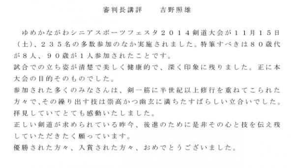 1115-Kouhyou