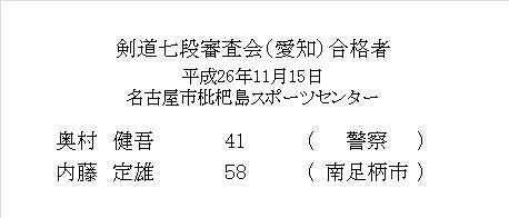 H261115_7dan-aichi