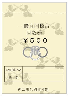 Kaisuken_20151104