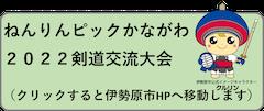 ねんりんピックかながわ2022剣道交流大会